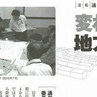 2016年6月号「ガバナンス/変わるか!地方議会」
